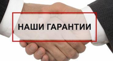 Мы гарантируем партнерам