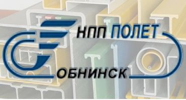 Налажено производство стекло-пластикового профиля в г. Обнинск