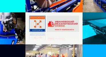 Новая видео-презентация Ивановского Механического Завода