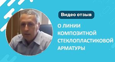 Новый видео-отзыв из г. Самара
