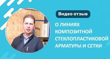 Видео-отзыв партнеров из г. Москва