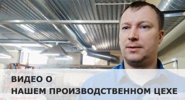 Новое видео о производственном цехе