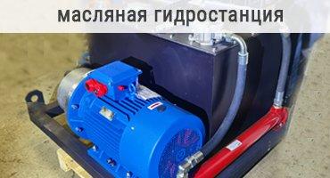 Разработка масляной гидростанции