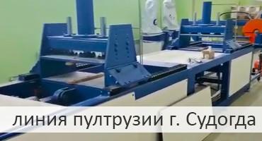 Монтаж пултрузионной линии в г. Судогда