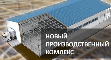 Новый производственный комплекс